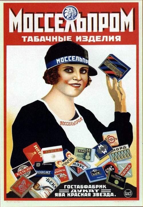 советский график: