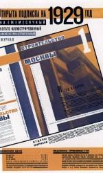 Рекламный плакат СССР